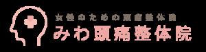大垣市、羽島市で頭痛のお悩みならみわ頭痛整体院