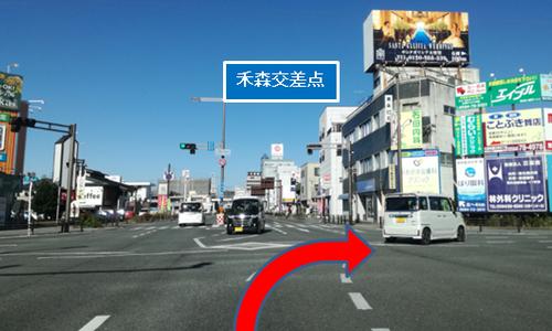 大垣ICからの案内・禾森交差点を右折します。